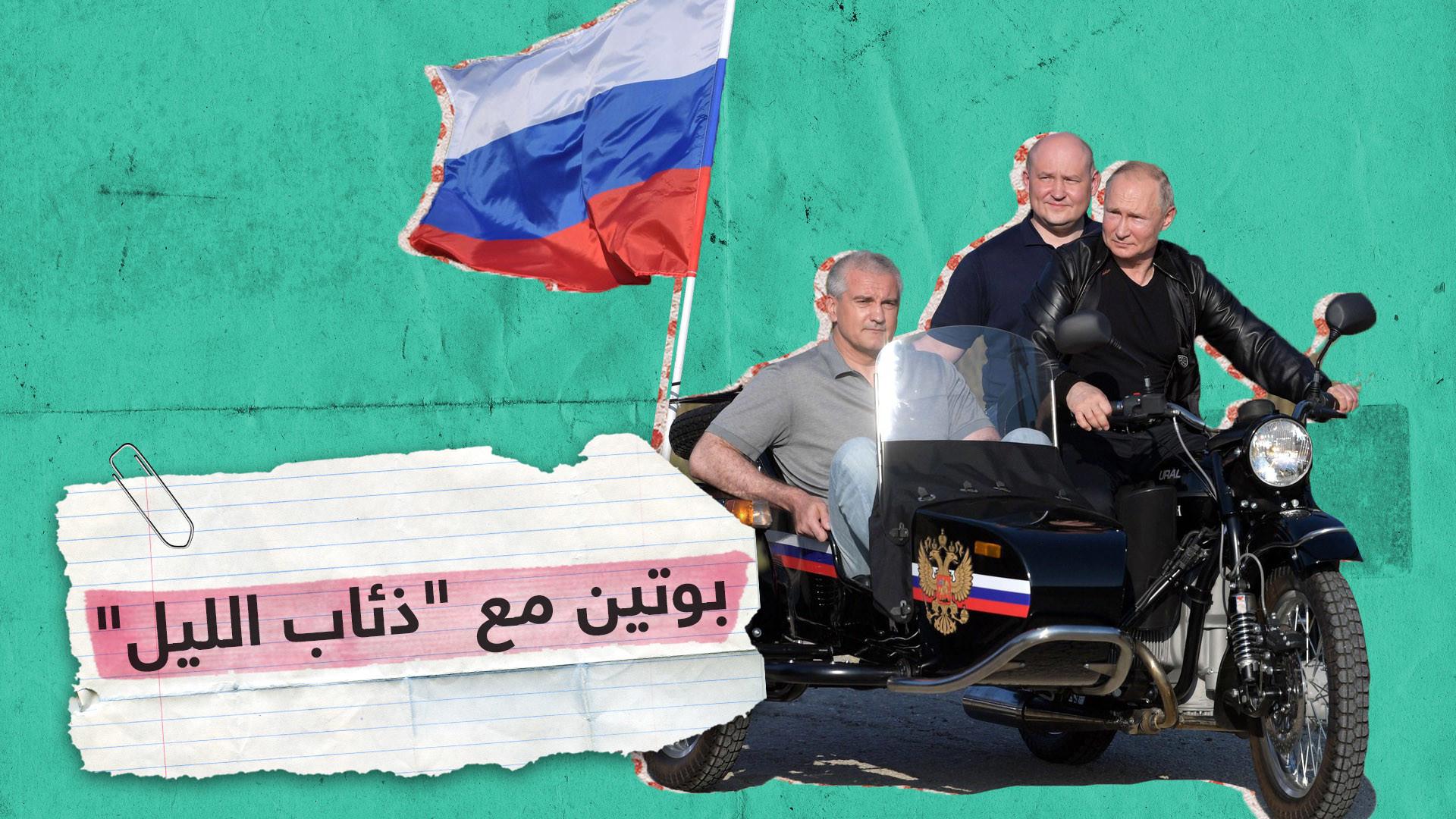 """بوتين يتجول بدراجته مع """"ذئاب الليل"""""""