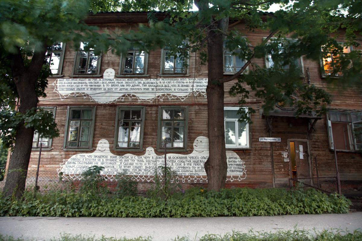 Colaboração dos artistas de rua Timofêi Radia, de Ekaterimburgo, e Stas Dôbri, de Moscou, 'Laços da memória', 2015.