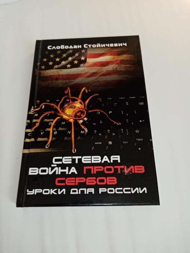 """""""Мрежни рат против Срба: лекција за Русију"""""""