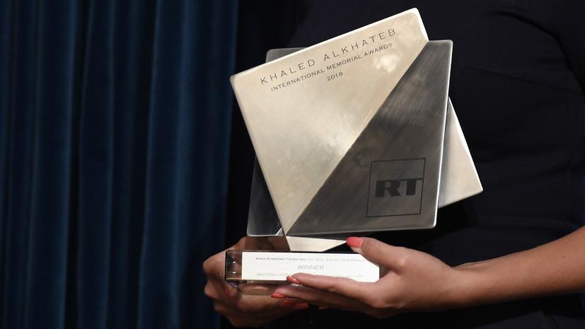 В столице России вручили премию, посвященную погибшему корреспонденту RT