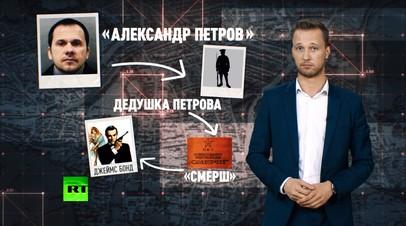 Осторожно, Александр Петров: британские СМИ ищут «подозреваемых» в деле Скрипалей