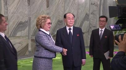 Матвиенко встретилась с руководством КНДР в Пхеньяне