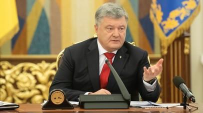 Порошенко заявил, что не будет «спрашивать разрешения у России» по вопросу автокефалии