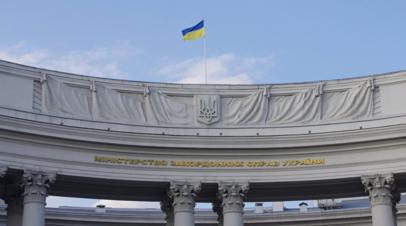 МИД Украины проведёт гендерный аудит