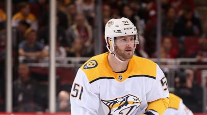 Хоккеист «Нэшвилла» Уотсон дисквалифицирован на 27 матчей НХЛ за домашнее насилие