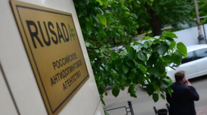 В РУСАДА выполнили все рекомендации комитета по соответствию WADA