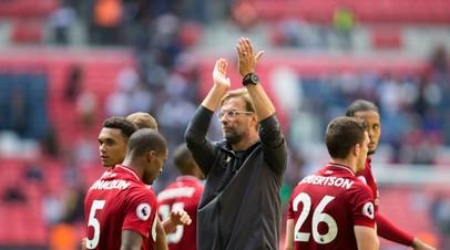 Клопп поделился впечатлениями от победы «Ливерпуля» над ПСЖ в матче Лиги чемпионов