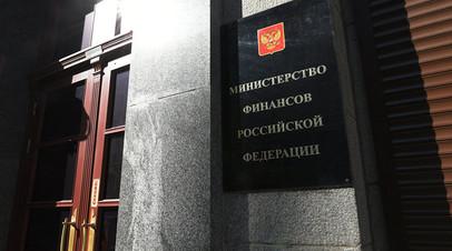 Профицит федерального бюджета России в 2019 году составит 1,8% ВВП