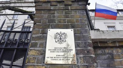 Посольство России прокомментировало встречу британского министра с«Белыми касками»