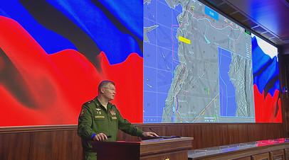 Брифинг Минобороны России по катастрофе Ил-20 в Сирии