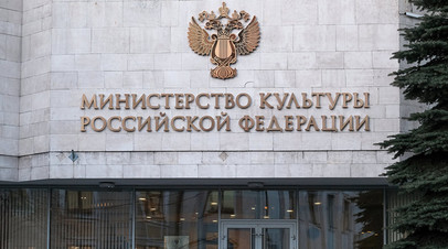 В Минкультуры назвали сроки устранения выявленных Генпрокуратурой нарушений