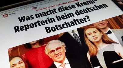 Немецкий журналист заподозрил редактора Sputnik в шпионаже из-за фото с послом ФРГ