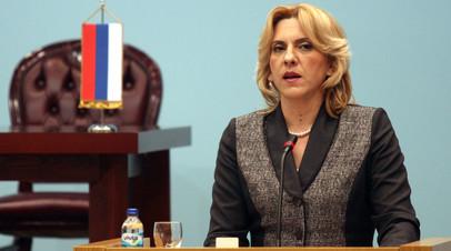 Премьер-министр Республики Сербской рассказала об отношениях с Россией