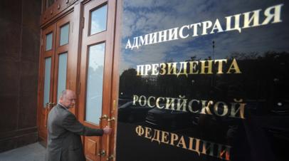 В Кремле создано управление по приграничному сотрудничеству