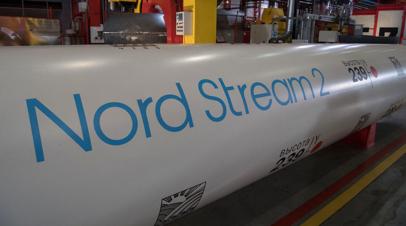 «Газпром» назвал «Северный поток — 2»  жизненно необходимым для ЕС