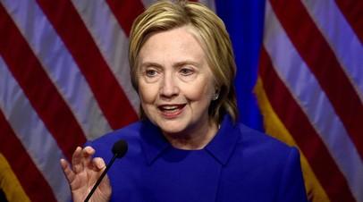 Достучаться до конгресса: что хотела сказать Клинтон, сравнив «вмешательство России» с терактами 11 сентября