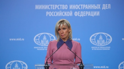 Захарова: Россия добивается от Норвегии снятия всех обвинений с задержанного россиянина