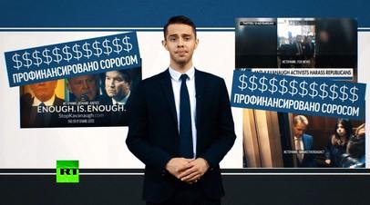 Сексуальные домогательства и политика: акции против Кавано спонсирует фонд Джорджа Сороса
