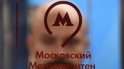 Движение на оранжевой ветке метро Москвы восстановлено после сбоя