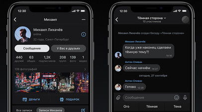 «ВКонтакте» запустила тёмную тему для приложений