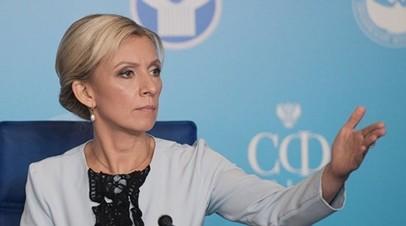 Захарова прокомментировала подход США в области выдачи виз гражданам России