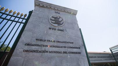 Россия запросила учреждение третейской группы в ВТО по спору с США