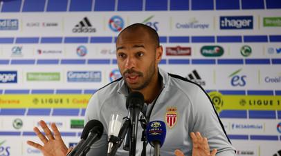 Анри объяснил причины поражения «Монако» в матче чемпионата Франции