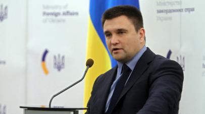 Климкин «с пониманием» отнёсся к планам США выйти из ДРСМД