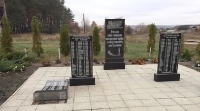 На Украине разбили памятник погибшим в годы Великой Отечественной войны