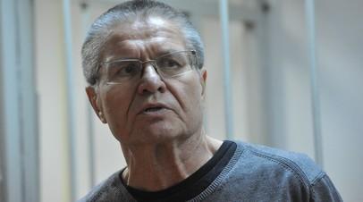 Приставы потребовали снять арест с денег Улюкаева