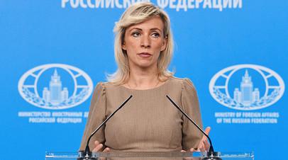 «Россия проявляла максимальное терпение»: Захарова о нарушениях ДРСМД со стороны США