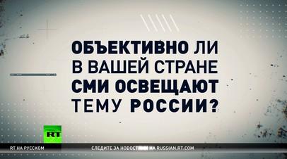 Опрос: всё меньше американцев верят сообщениям СМИ о «российской угрозе»