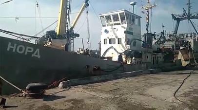 Экипаж задержанного судна «Норд» обменяли на украинских моряков