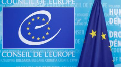 Эксперт оценил отношения России и Совета Европы