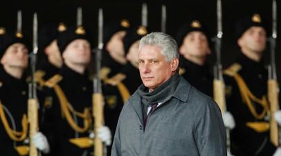Лидер Кубы возложил цветы к Могиле Неизвестного Солдата в Москве