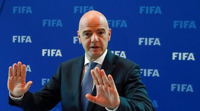 «Цель — подорвать репутацию»: в ФИФА ответили на обвинения в адрес Инфантино в сокрытии финансовых махинаций