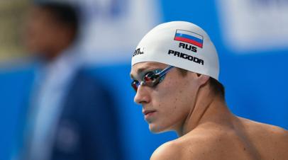 Морозов и Пригода завоевали золото на этапе КМ по плаванию в Пекине