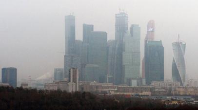 В Москве объявлен «жёлтый» уровень погодной опасности из-за тумана