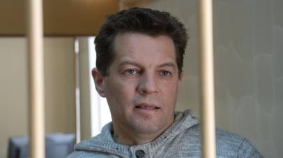 Осуждённый за шпионаж Сущенко этапирован в колонию в Кирово-Чепецке
