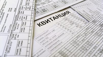 Дебиторская задолженность в сфере ЖКХ составила 1,3 млрд рублей