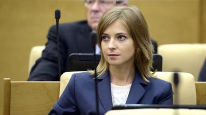 Поклонская оценила закон о наказании для нарушающих границу Украины россиян