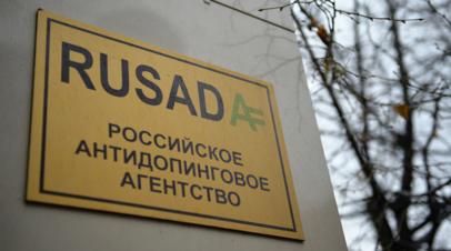 В РУСАДА прокомментировали информацию о дисквалификации футболиста «Пскова-747» Ершова