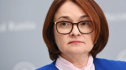 Набиуллина рассказала о темпах импортозамещения в России