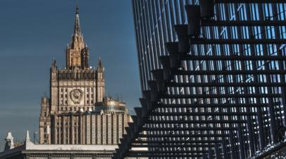 МИД России выразил протест послу Австрии
