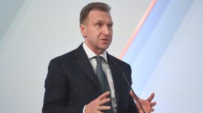Шувалов призвал внедрить городскую политику на национальном уровне
