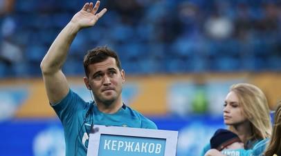 Адвокат жены Кержакова подтвердил, что экс-футболист избил супругу