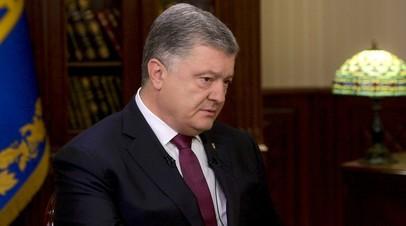 В Госдуме оценили заявление Порошенко об угрозе полномасштабной войны с Россией
