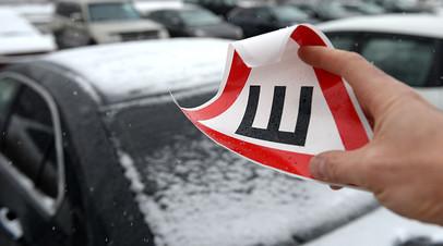 По новым правилам: правительство разрешило автомобилистам не использовать знак «Шипы»