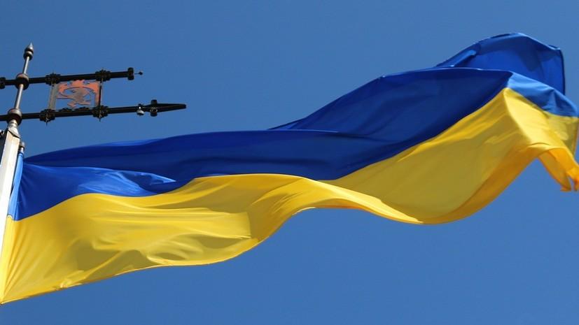 На Украине создана комиссия для подготовки претензии к России