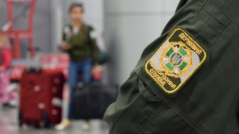 На Украине завели первое уголовное дело за незаконное пересечение границы